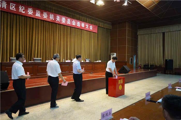 中共济南市长清区纪委监委机关委员会选举大会召开